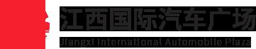 江西国际汽车广场
